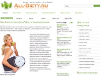 Диеты для похудения, как быстро похудеть - Диеты для похудения, как быстро похудеть