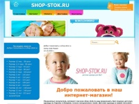 shop-stok.ru - Главная
