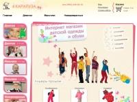 Детская одежда в интернет-магазине 4 карапуза. Одежда для детей nels (нельс), хуппа(huppa), рейма (reima). Детские шапки киват (kivat)