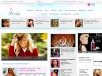 Женский журнал ARABIO - сайт для современных женщин. Мода, коллекции, шопинг, красота, любовь, путешествия, новости моды и шоу-бизнеса.