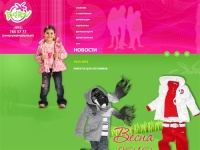BORN - детская одежда оптом и в розницу, подростковая одежда. Детская одежда по доступным ценам. Интернет магазин детской одежды