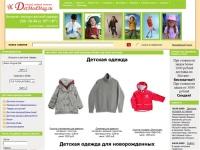 Детский интернет магазин модной детской одежды DetModMag.ru - детская верхняя одежда и детская обувь Москва, недорогая детская одежда gulliver и детская обувь в розницу. Фирменная детская одежда. Цены. Скидки. Фирменная детская обувь детские игрушки | Инт