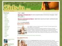 Женский сайт: красота, мода, женское здоровье, кулинария, беременность, женский форум