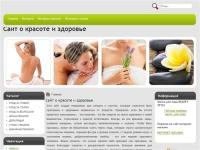 Сайт о красоте и здоровье