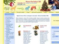 Мама-ОнЛайн.СПб - Интернет-магазин детских товаров, товары для малышей - автокресла, коляски, детская мебель, кроватки, игрушки, стульчики для кормления