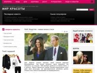 Мир красоты - итальянский журнал о моде и красоте для настоящих леди