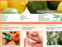 Женский сайт Подружка.com