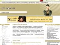 Женский портал Relook.Ru - мода, стиль, имидж, здоровье, красота