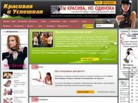 Женский сайт о красоте косметике успехе мужчинах психологии отношениях фитнессе сексе ароматах