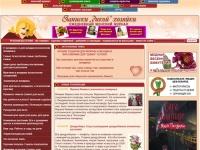 Записки Дикой хозяйки - женский сайт о семье, о браке, о детях - о жизни!