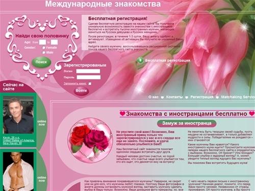 платные сайты знакомств с иностранцами fkvfns
