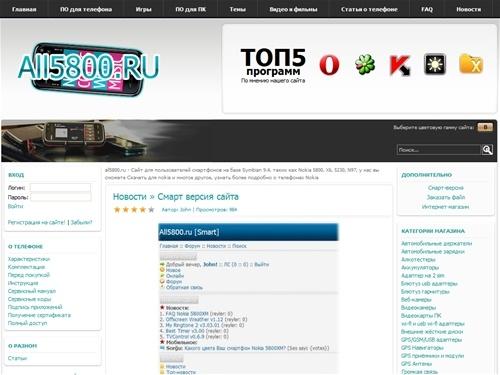 Как создать учетную запись nokia 5800 - Hotelkatyusha.ru