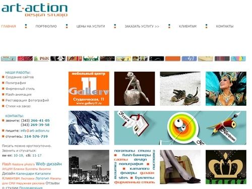 Разработка создание сайтов екатеринбург как сделать code html на сайте