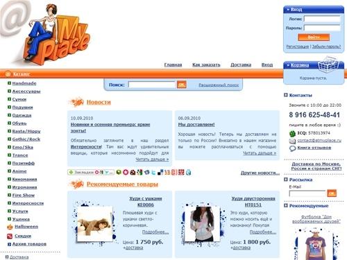 4cfa25d20d4 atmyplace.ru - Интернет-магазин молодежных товаров At My Place ...