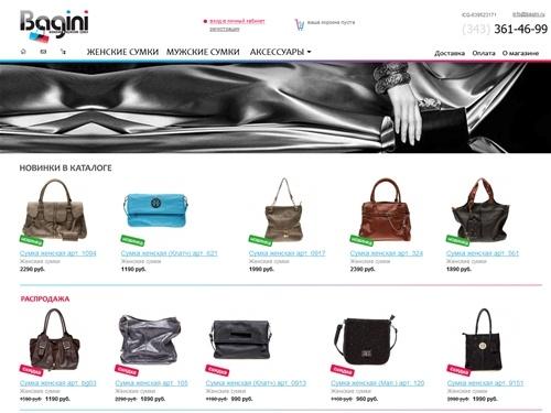 8cee69dbf634 Сумки Екатеринбург, интернет магазин сумок Екатеринбурга Bagini, купить  сумку на сайте, интернет магазин