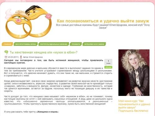 знакомств удачные на сайтах знакомства