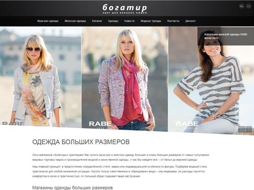 Каталоги Больших Размеров Женской Одежды Доставка