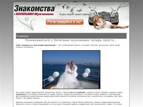Сайт международных знакомств богатого иностранца