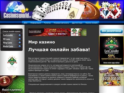 Лучшие онлайнказино  на реальные деньги!  russiantripsru