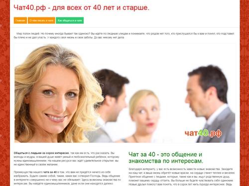 Доска Объявлений Знакомства Для Тех Кому За 40