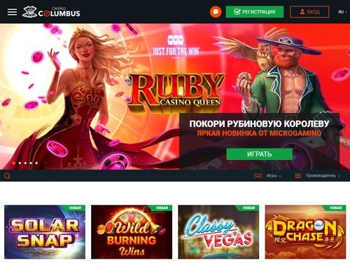 официальный сайт казино колумбус на деньги
