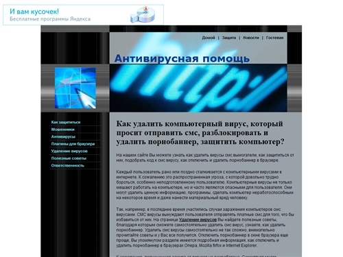 вирус в internet explorer порно на странице