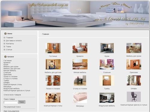 Интернет магазин много диванов с доставкой