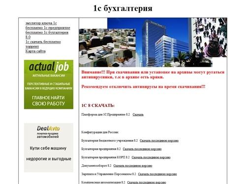 Скачайте Софт 1C Предприятие 8.2 Казахстан + 1С Предприятие 8.1.