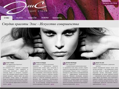 Элис центр красоты и здоровья