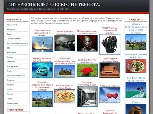 fototut net