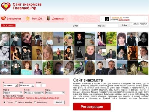 Сайты знакомств росии