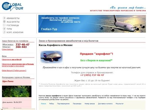 Сайт Аэрофлота Дешевые Билеты