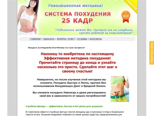 программа 25 похудения