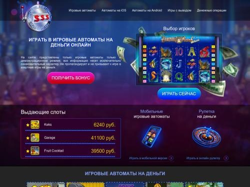 Проверенные игровые автоматы с выводом денег