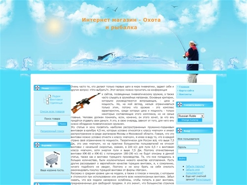 e mail ru охота и рыбалка