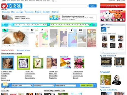 Аватары для qip, бесплатные фото, обои ...: pictures11.ru/avatary-dlya-qip.html