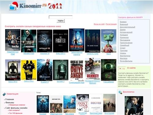 смотреть бесплатные фильмы без регистрации и смс: