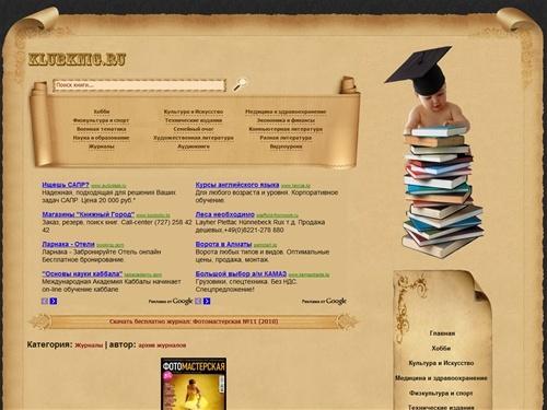 Klubknig. Ru клуб книг, скачать электронные книги, скачать.