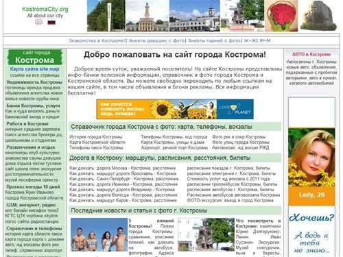 сайт знакомств города кострома