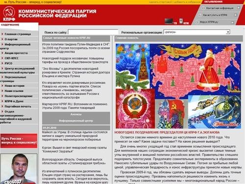 kprfru  Официальный сайт КПРФ