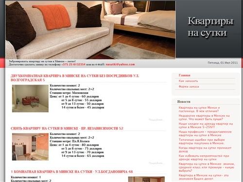 Недвижимость в Минске  GoHomeby