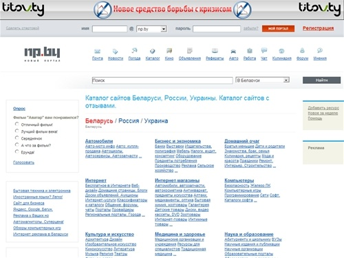Белорусские Сайты