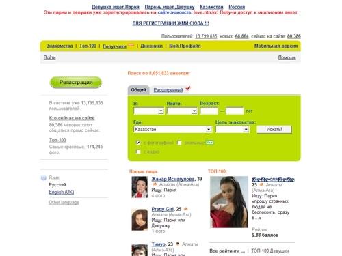 Лучшие сайты казахстан знакомств
