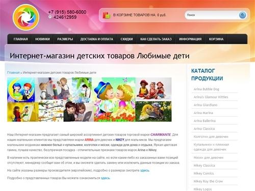 Открыть интернет магазин storeland