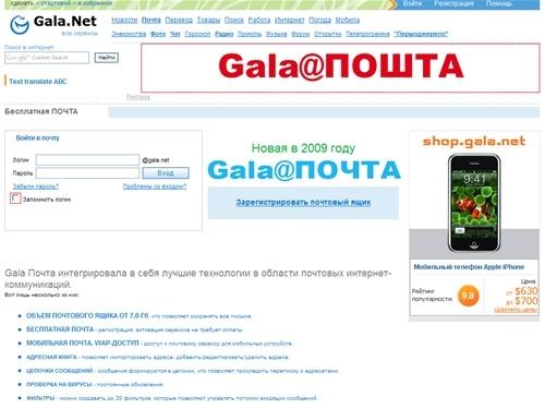 http://www.rubo.ru/screen/500x375/mail.gala.net.jpg