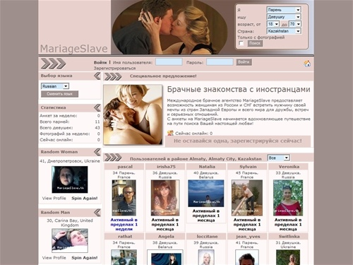 Агентство знакомств с иностранцами украина