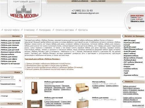 мебель из сосны  магазин сосновой мебели Москва