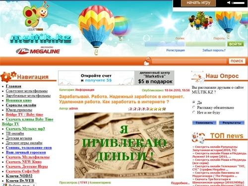 тв ру онлайн бесплатно: