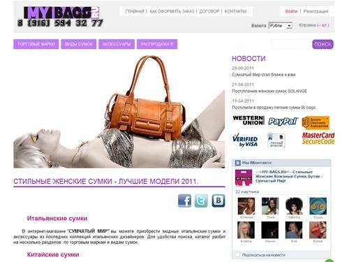 Честер - модные женские сумочки Коллекция сумок от TJ - Chester.