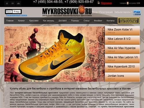 285394e2 MYKROSSOVKI - Интернет магазин кроссовок для баскетбола и стритбола, купить  басктебольные кроссовки Nike, Jordan